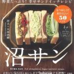 沼サン サンドイッチレシピ