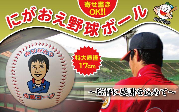 野球ボール 似顔絵入り